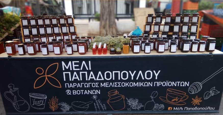 μέλι παπαδοπούλου γνήσιο