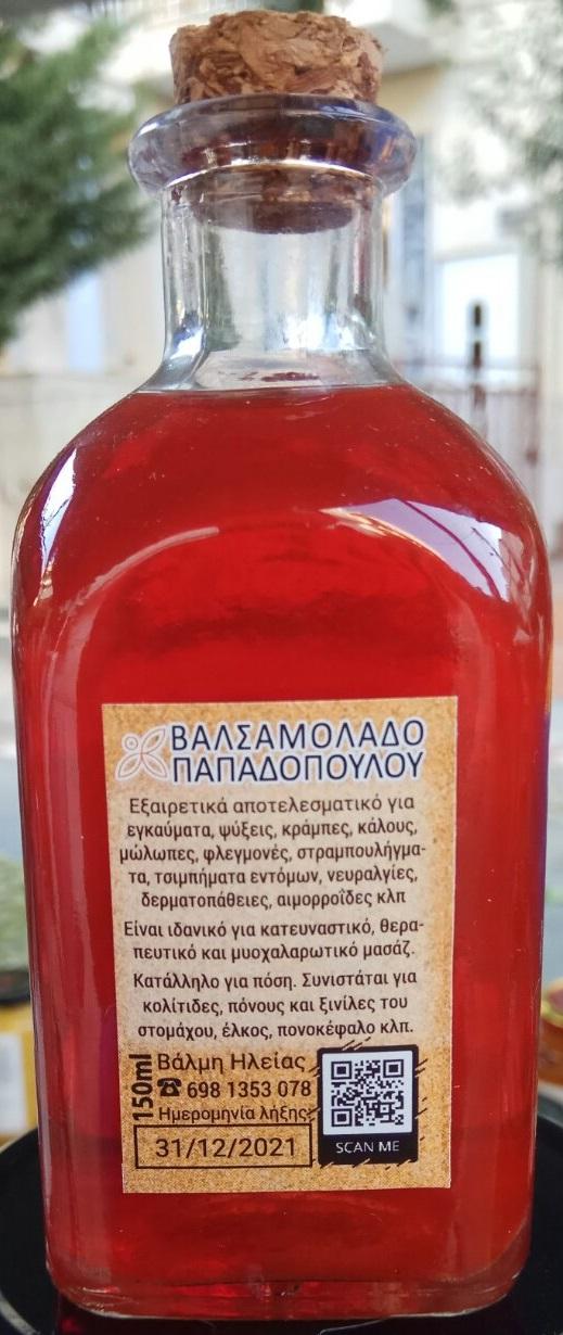 Βαλσαμόλαδο