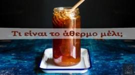 άθερμο μέλι