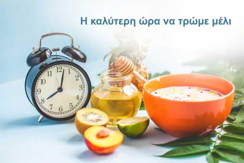 Ποια είναι η καλύτερη ώρα να τρώμε μέλι;
