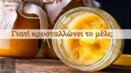 κρυσταλλώνει το μέλι