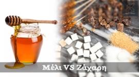 μέλι-vs-ζάχαρη